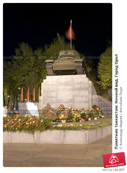 Памятник танкистам. Ночной вид. Город Орел, фото № 42007, снято 9 мая 2007 г. (c) Александр Авдеев / Фотобанк Лори