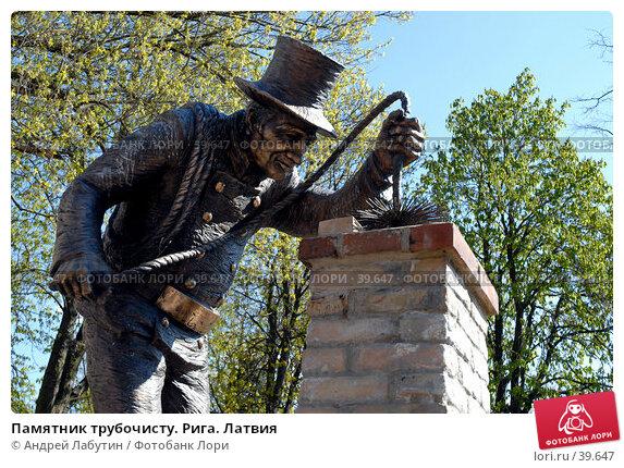 Памятник трубочисту. Рига. Латвия, фото № 39647, снято 5 мая 2007 г. (c) Андрей Лабутин / Фотобанк Лори