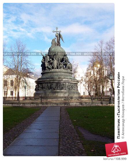 Памятник «Тысячелетие России», фото № 108999, снято 2 ноября 2007 г. (c) Александр Кокарев / Фотобанк Лори