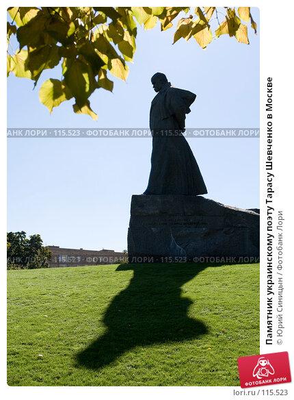Памятник украинскому поэту Тарасу Шевченко в Москве, фото № 115523, снято 21 сентября 2007 г. (c) Юрий Синицын / Фотобанк Лори