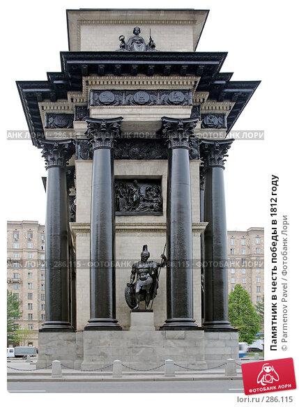 Купить «Памятник в честь победы в 1812 году», фото № 286115, снято 21 апреля 2018 г. (c) Parmenov Pavel / Фотобанк Лори