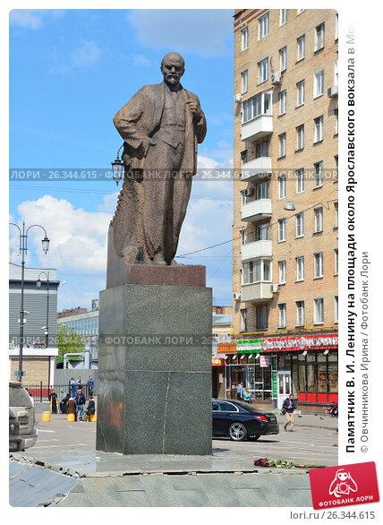 Купить памятник в москве у ярославского вокзала заказать памятник в спб серов