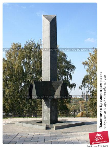 Памятник в Царицинском парке, эксклюзивное фото № 117623, снято 29 сентября 2007 г. (c) Журавлев Андрей / Фотобанк Лори