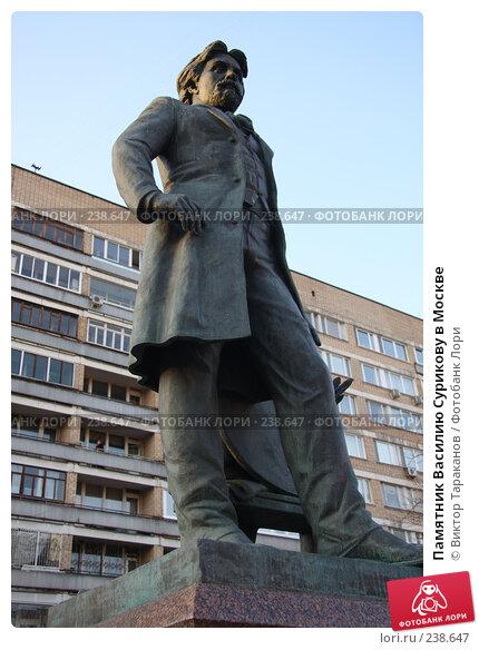 Памятник Василию Сурикову в Москве, эксклюзивное фото № 238647, снято 29 марта 2008 г. (c) Виктор Тараканов / Фотобанк Лори