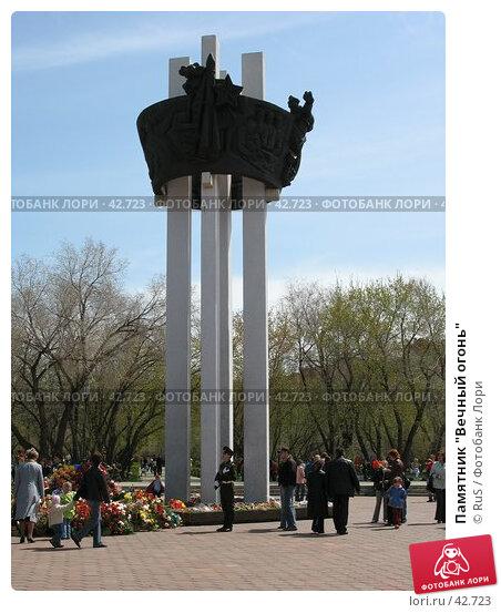 """Памятник """"Вечный огонь"""", фото № 42723, снято 9 мая 2007 г. (c) RuS / Фотобанк Лори"""
