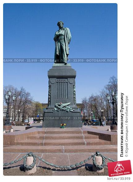 Купить «Памятник великому Пушкину», фото № 33919, снято 17 апреля 2007 г. (c) Юрий Синицын / Фотобанк Лори