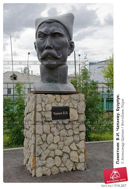 Памятник  В.И. Чапаеву. Бузулук., эксклюзивное фото № 314267, снято 3 июня 2008 г. (c) Александр Щепин / Фотобанк Лори