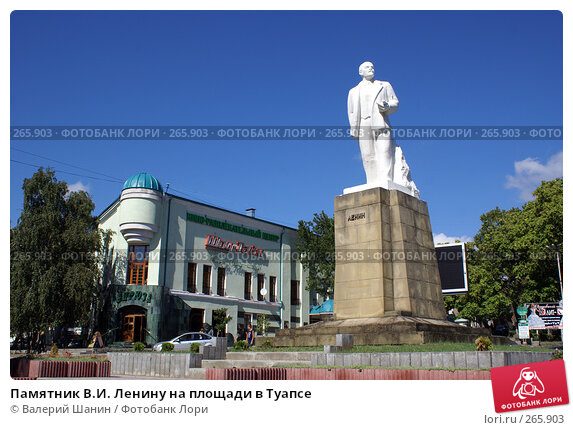 Памятник В.И. Ленину на площади в Туапсе, фото № 265903, снято 18 сентября 2007 г. (c) Валерий Шанин / Фотобанк Лори