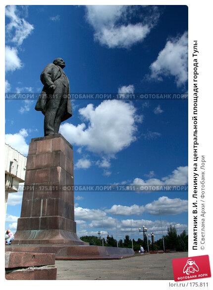 Памятник В.И. Ленину на центральной площади города Тулы, фото № 175811, снято 22 июля 2007 г. (c) Светлана Архи / Фотобанк Лори