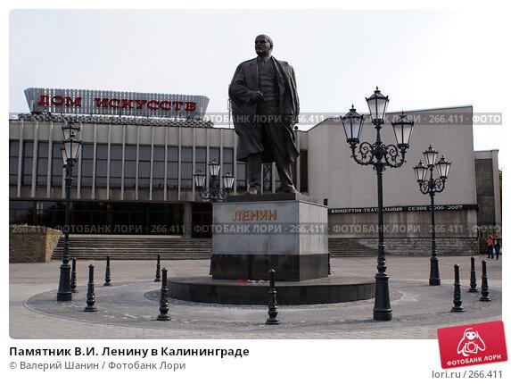 Памятник В.И. Ленину в Калининграде, фото № 266411, снято 21 июля 2007 г. (c) Валерий Шанин / Фотобанк Лори