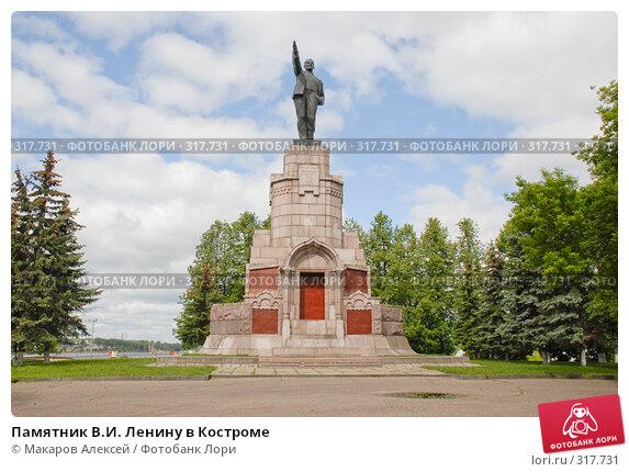 Памятник В.И. Ленину в Костроме, фото № 317731, снято 8 июня 2008 г. (c) Макаров Алексей / Фотобанк Лори