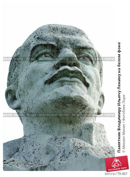 Памятник Владимиру Ильичу Ленину на белом фоне, фото № 79467, снято 23 марта 2017 г. (c) Михаил Михин / Фотобанк Лори