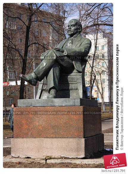 Памятник Владимиру Ленину в Пресненском парке, эксклюзивное фото № 231791, снято 22 марта 2008 г. (c) Виктор Тараканов / Фотобанк Лори