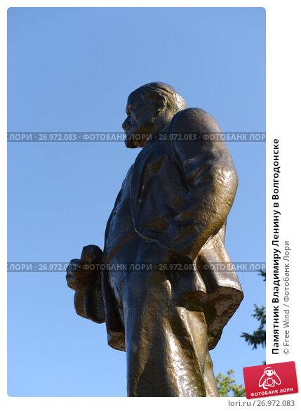 Купить «Памятник Владимиру Ленину в Волгодонске», фото № 26972083, снято 27 апреля 2017 г. (c) Free Wind / Фотобанк Лори