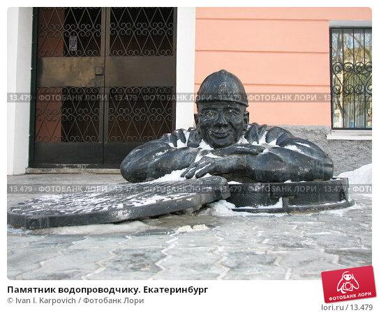Памятник водопроводчику. Екатеринбург, эксклюзивное фото № 13479, снято 4 марта 2006 г. (c) Ivan I. Karpovich / Фотобанк Лори