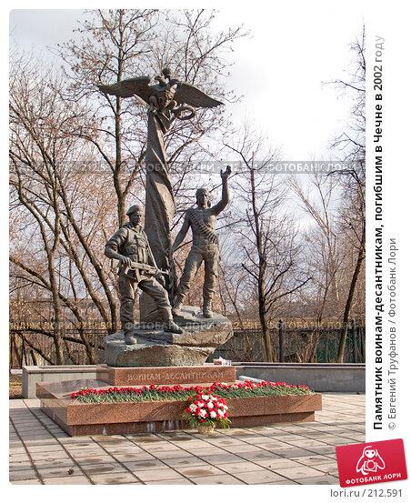 Памятник воинам-десантникам, погибшим в Чечне в 2002 году, фото № 212591, снято 1 марта 2008 г. (c) Евгений Труфанов / Фотобанк Лори