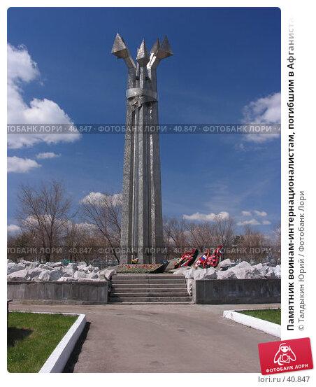 Памятник воинам-интернационалистам, погибшим в Афганистане, Магнитогорск, фото № 40847, снято 8 мая 2007 г. (c) Талдыкин Юрий / Фотобанк Лори