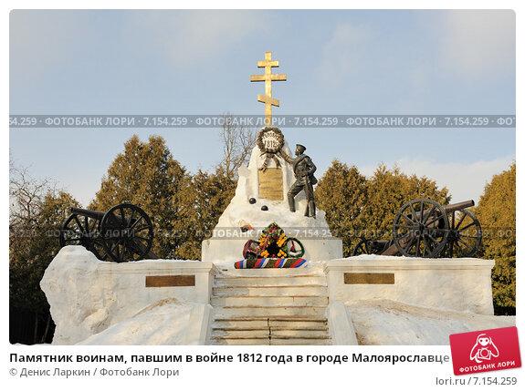 Памятники в малоярославце купить памятники липецк цена у ребенка