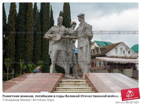 Памятники в россии великой отечественной дешевые фото изготовление памятников ярославль актобе