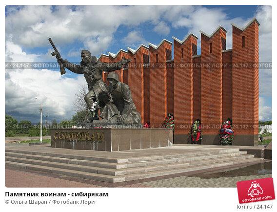 Памятник воинам - сибирякам, фото № 24147, снято 30 мая 2006 г. (c) Ольга Шаран / Фотобанк Лори