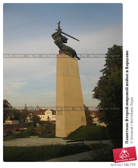 Памятник Второй мировой войне в Варшаве, фото № 106779, снято 1 октября 2007 г. (c) Snowcat / Фотобанк Лори