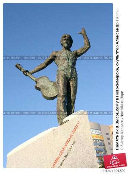 Купить «Памятник В.Высоцкому в Новосибирске.», фото № 194599, снято 4 февраля 2008 г. (c) Виктор Ковалев / Фотобанк Лори