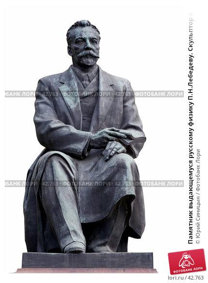 Памятник выдающемуся русскому физику П.Н.Лебедеву. Скульптор А.К.Глебов, фото № 42763, снято 7 мая 2007 г. (c) Юрий Синицын / Фотобанк Лори