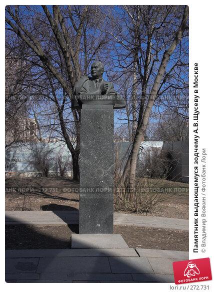 Памятник выдающемуся зодчему А.В.Щусеву в Москве, фото № 272731, снято 28 марта 2007 г. (c) Владимир Воякин / Фотобанк Лори