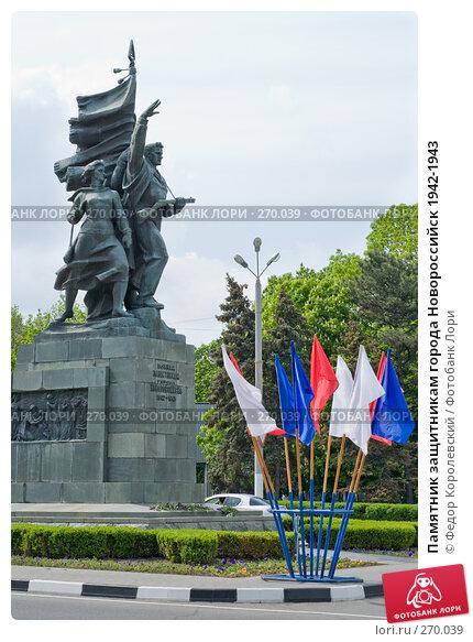 Памятник защитникам города Новороссийск 1942-1943, фото № 270039, снято 1 мая 2008 г. (c) Федор Королевский / Фотобанк Лори