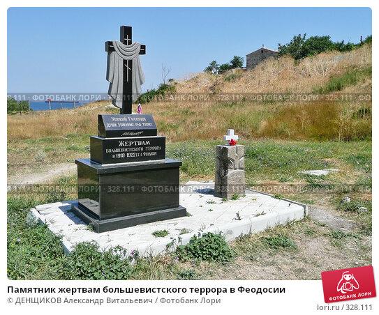 Памятник жертвам большевистского террора в Феодосии, фото № 328111, снято 10 августа 2007 г. (c) ДЕНЩИКОВ Александр Витальевич / Фотобанк Лори