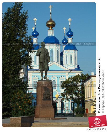 Памятник Зое Космодемьянской, фото № 108959, снято 8 августа 2007 г. (c) Карелин Д.А. / Фотобанк Лори