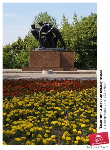Памятники истории коммунизма, фото № 211467, снято 24 июля 2007 г. (c) Виктор Купин / Фотобанк Лори