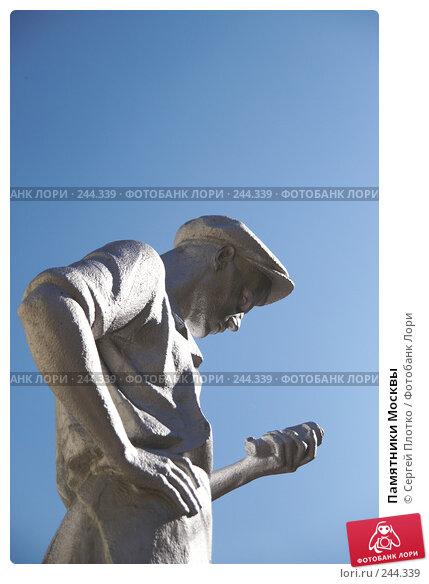 Купить «Памятники Москвы», фото № 244339, снято 22 сентября 2007 г. (c) Сергей Плотко / Фотобанк Лори