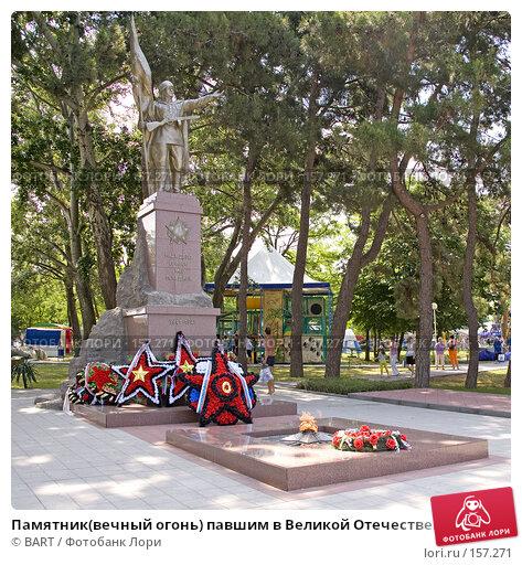 Памятник(вечный огонь) павшим в Великой Отечественной Войне, набережная, г. Геленджик, фото № 157271, снято 1 мая 2017 г. (c) BART / Фотобанк Лори