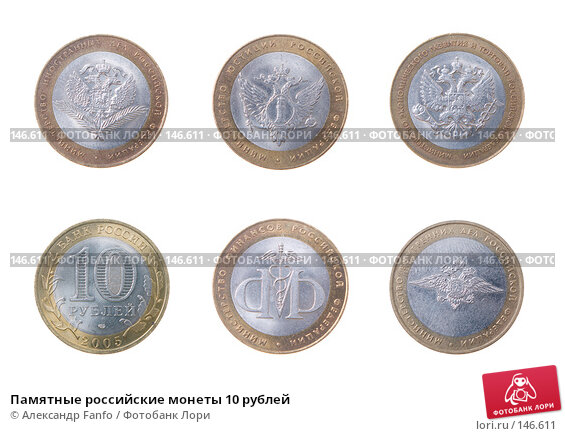Купить «Памятные российские монеты 10 рублей», фото № 146611, снято 24 апреля 2018 г. (c) Александр Fanfo / Фотобанк Лори