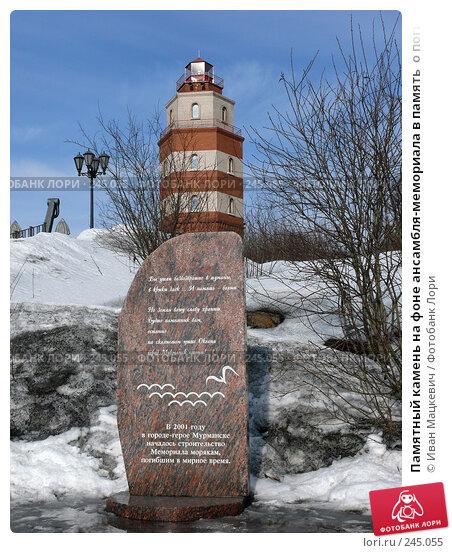 Памятный камень на фоне ансамбля-мемориала в память  о погибших в мирное время моряках в г. Мурманске, эксклюзивное фото № 245055, снято 30 марта 2008 г. (c) Иван Мацкевич / Фотобанк Лори