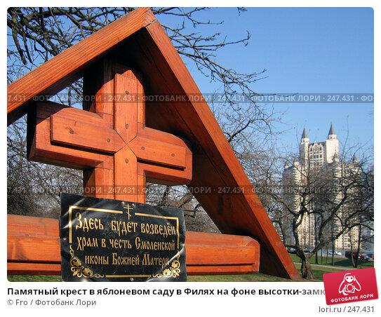 Памятный крест в яблоневом саду в Филях на фоне высотки-замка на Славянском бульваре, Москва, фото № 247431, снято 1 мая 2006 г. (c) Fro / Фотобанк Лори
