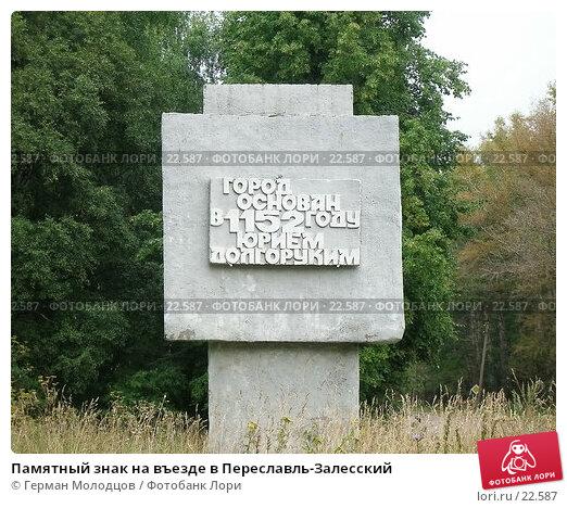 Памятный знак на въезде в Переславль-Залесский, фото № 22587, снято 13 августа 2005 г. (c) Герман Молодцов / Фотобанк Лори