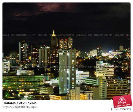 Панама-сити ночью, фото № 306503, снято 25 марта 2017 г. (c) tyuru / Фотобанк Лори