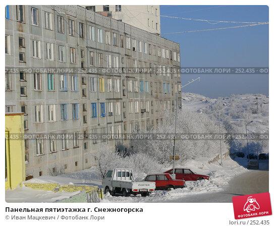 Панельная пятиэтажка г. Снежногорска, эксклюзивное фото № 252435, снято 1 марта 2008 г. (c) Иван Мацкевич / Фотобанк Лори