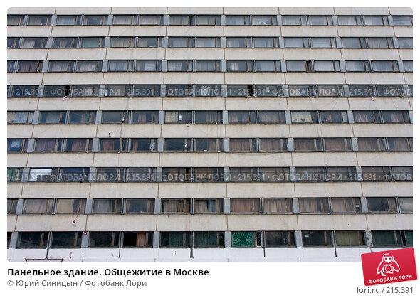 Панельное здание. Общежитие в Москве, фото № 215391, снято 14 февраля 2008 г. (c) Юрий Синицын / Фотобанк Лори