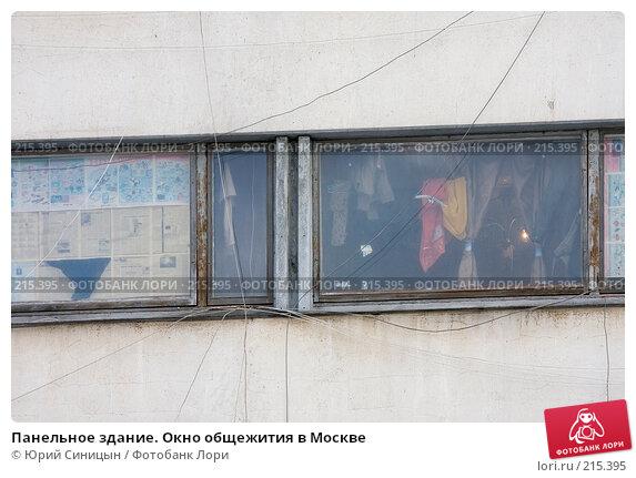 Панельное здание. Окно общежития в Москве, фото № 215395, снято 14 февраля 2008 г. (c) Юрий Синицын / Фотобанк Лори