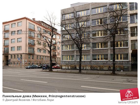 Панельные дома (Мюнхен, Prinzregentenstrassse), фото № 213671, снято 6 февраля 2008 г. (c) Дмитрий Яковлев / Фотобанк Лори