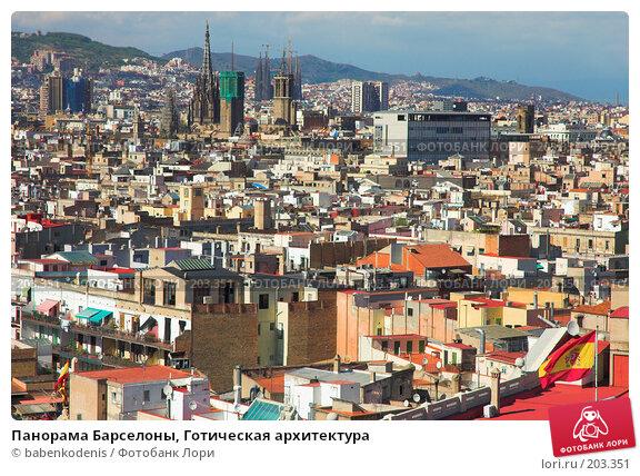 Панорама Барселоны, Готическая архитектура, фото № 203351, снято 11 сентября 2005 г. (c) Бабенко Денис Юрьевич / Фотобанк Лори