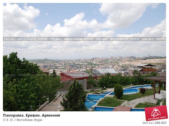 Панорама. Ереван. Армения, фото № 288063, снято 4 мая 2008 г. (c) Екатерина Овсянникова / Фотобанк Лори