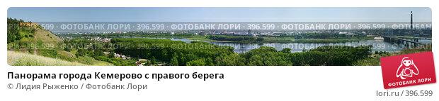 Купить «Панорама города Кемерово с правого берега», фото № 396599, снято 16 июля 2008 г. (c) Лидия Рыженко / Фотобанк Лори
