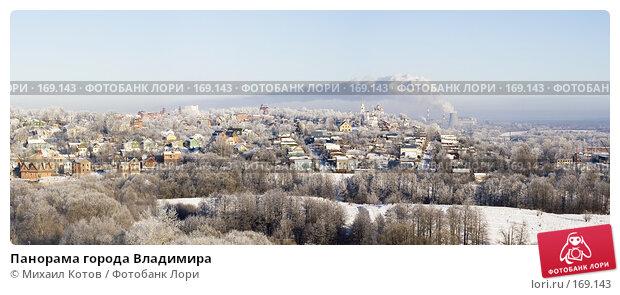 Купить «Панорама города Владимира», фото № 169143, снято 22 марта 2018 г. (c) Михаил Котов / Фотобанк Лори