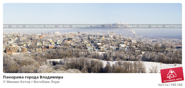 Панорама города Владимира, фото № 169143, снято 27 октября 2016 г. (c) Михаил Котов / Фотобанк Лори