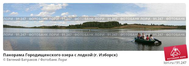 Панорама Городищенского озера с лодкой (г. Изборск), фото № 91247, снято 18 августа 2007 г. (c) Евгений Батраков / Фотобанк Лори