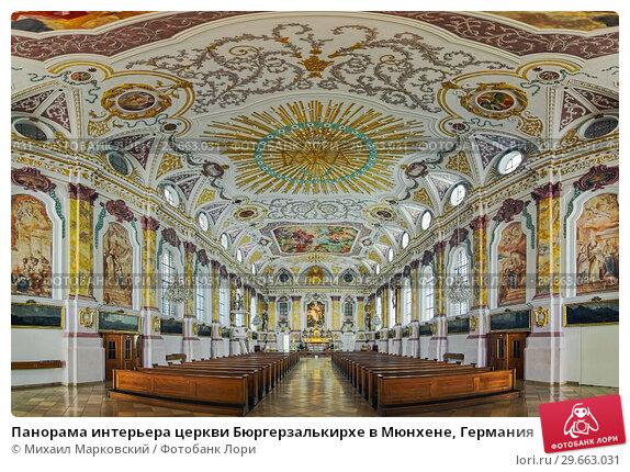 Купить «Панорама интерьера церкви Бюргерзалькирхе в Мюнхене, Германия», фото № 29663031, снято 29 мая 2017 г. (c) Михаил Марковский / Фотобанк Лори